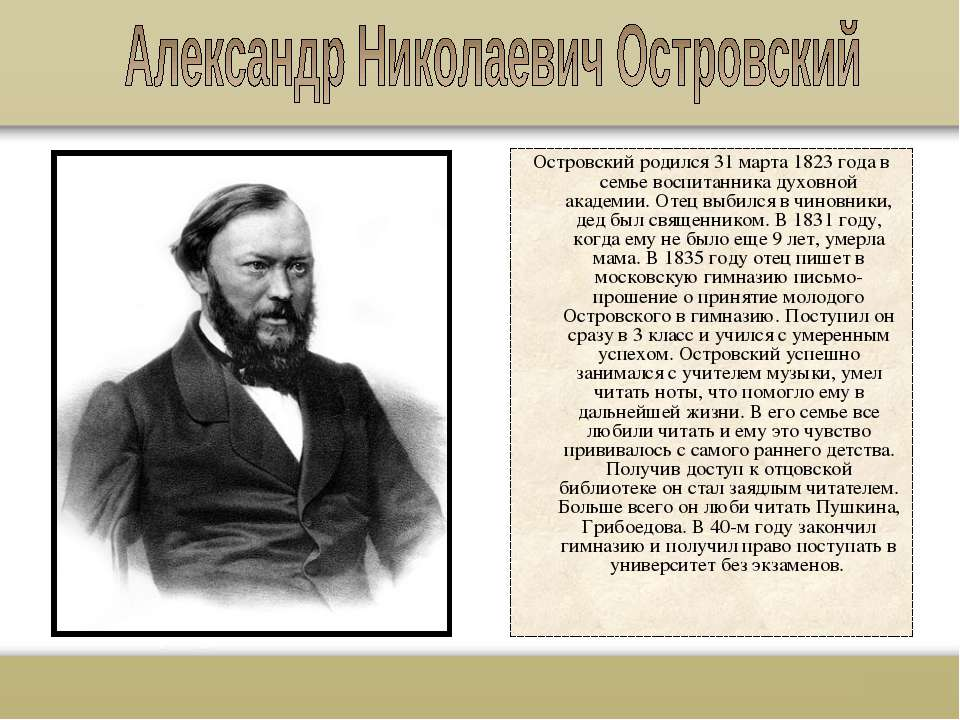 Островский родился 31 марта 1823 года в семье воспитанника духовной академии....