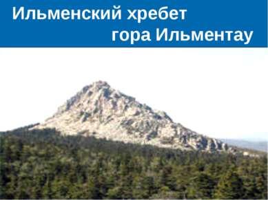Ильменский хребет гора Ильментау