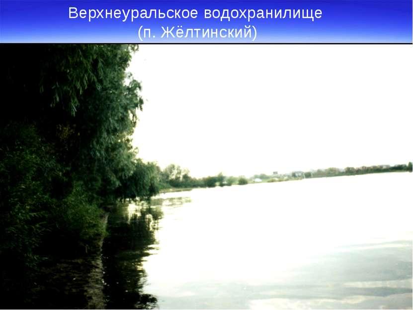 Верхнеуральское водохранилище (п. Жёлтинский)