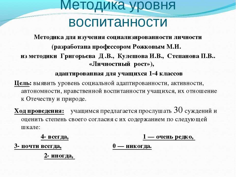 Методика уровня воспитанности Методика для изучения социализированности лично...