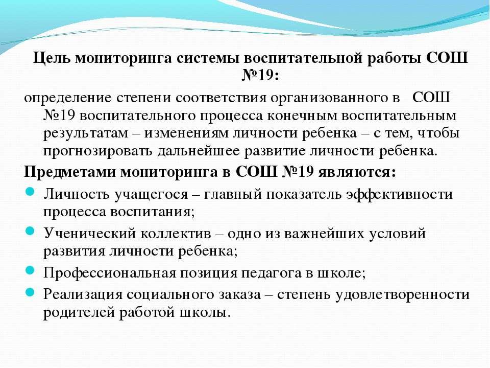 Цель мониторинга системы воспитательной работы СОШ №19: определение степени с...