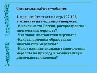 Фронтальная работа с учебником: 1. прочитайте текст на стр. 107-108, 2. ответ...