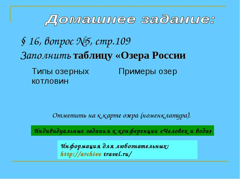16, вопрос №5, стр.109 Заполнить таблицу «Озера России Индивидуальные задания...