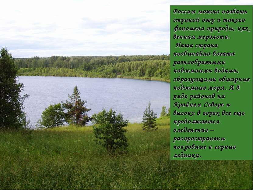 Россию можно назвать страной озер и такого феномена природы, как вечная мерзл...