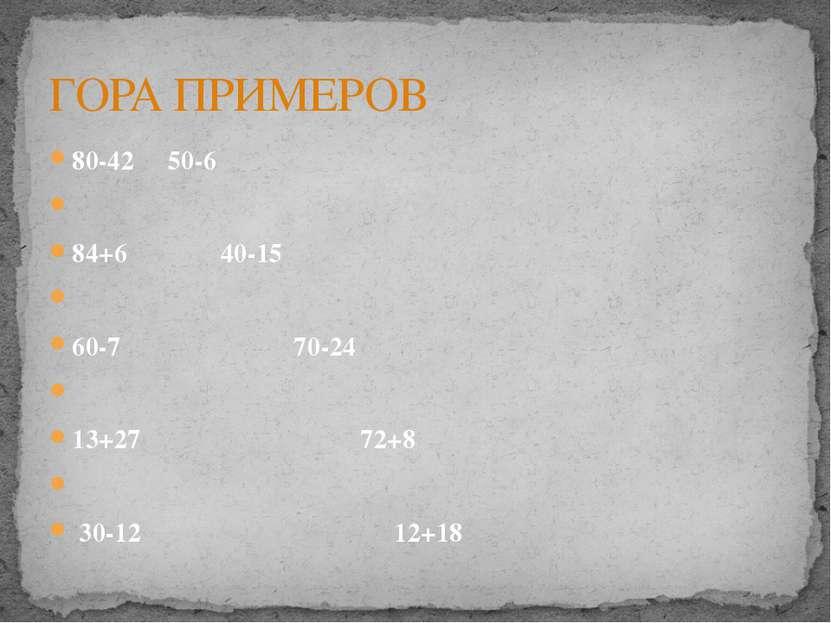 80-42 50-6  84+6 40-15  60-7 70-24  13+27 72+8  30-12 12+18 ГОРА ПРИМЕРОВ