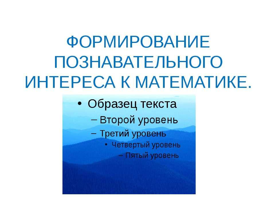 ФОРМИРОВАНИЕ ПОЗНАВАТЕЛЬНОГО ИНТЕРЕСА К МАТЕМАТИКЕ.