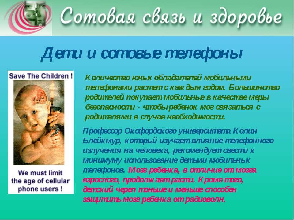 Дети и сотовые телефоны Количество юных обладателей мобильными телефонами рас...