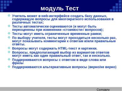 модуль Тест Учитель может в web-интерфейсе создать базу данных, содержащую во...