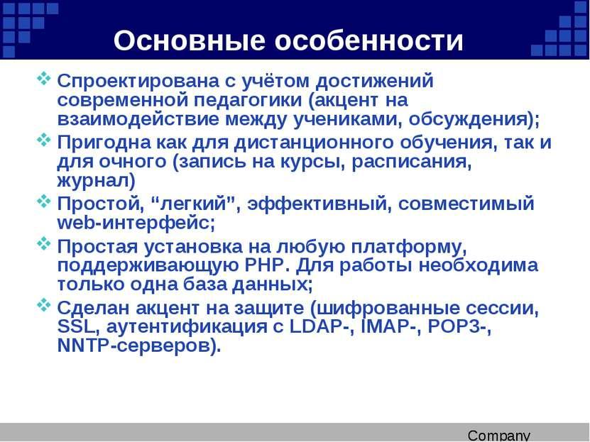 Основные особенности Спроектирована с учётом достижений современной педагогик...