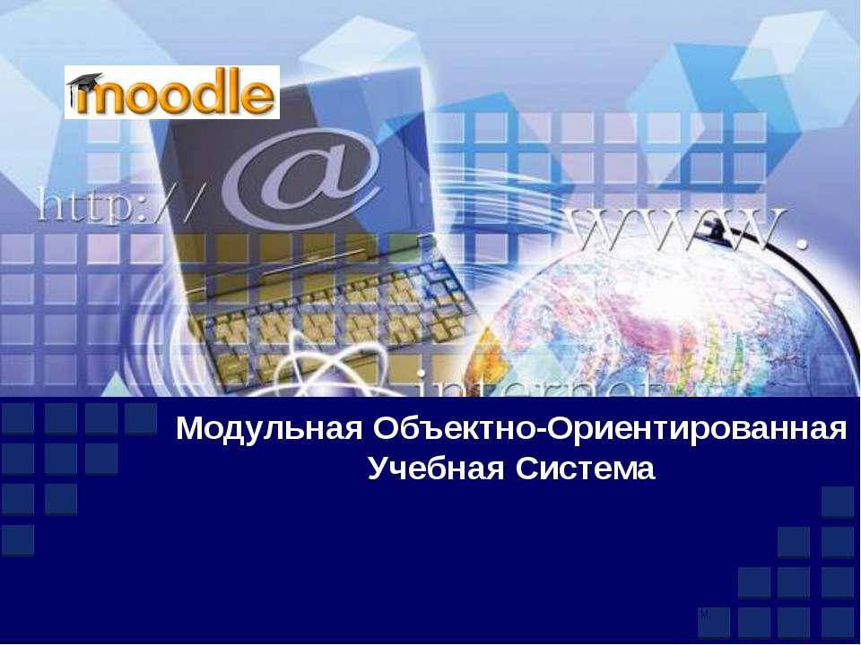 Система МООДУС Модульная Объектно-Ориентированная Учебная Система ГОУ НПО Про...