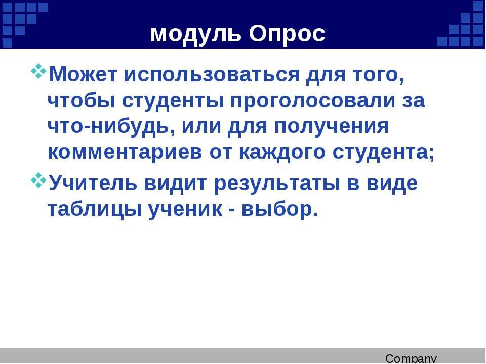 модуль Опрос Может использоваться для того, чтобы студенты проголосовали за ч...