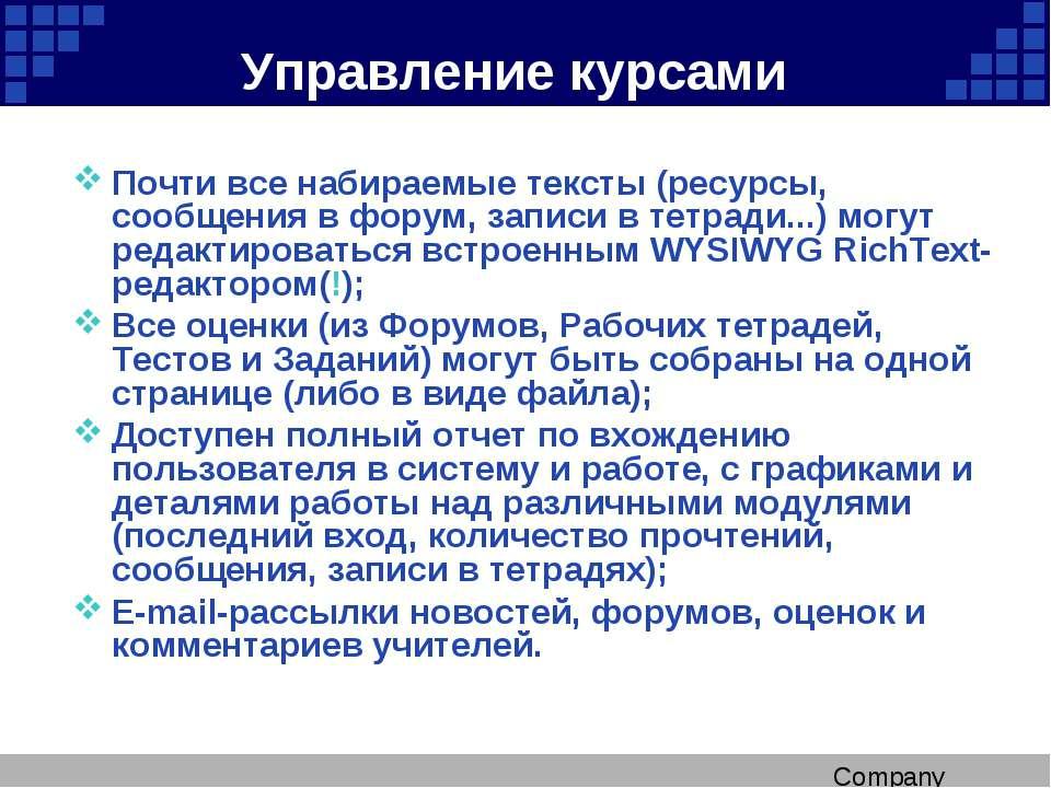 Управление курсами Почти все набираемые тексты (ресурсы, сообщения в форум, з...