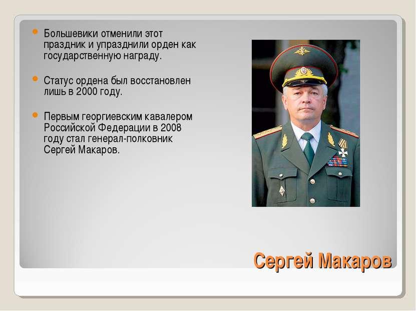 Сергей Макаров Большевики отменили этот праздник и упразднили орден как госуд...