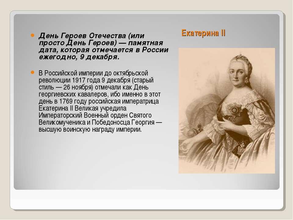Екатерина II День Героев Отечества (или просто День Героев) — памятная дата, ...