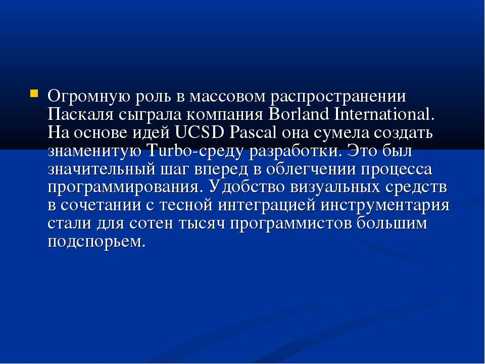 Огромную роль в массовом распространении Паскаля сыграла компания Borland Int...