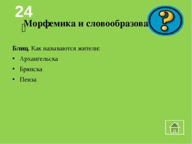 Морфемика и словообразование Блиц. Как называются жители: Архангельска Брянск...