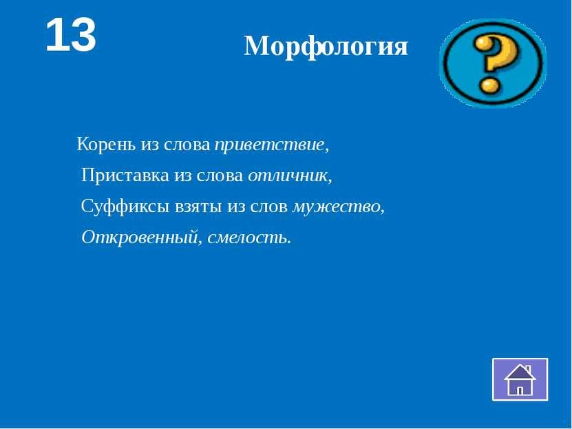 Морфология Назовите литературные произведения, в названиях которых встречаютс...