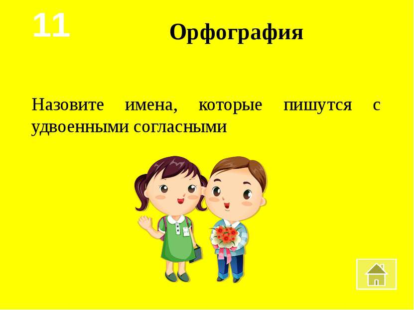 Лексика 33 SOS Расставьте в алфавитном порядке слова: метр, километр, сантиме...