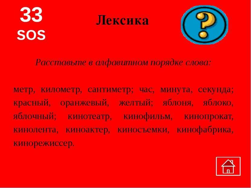 Фразеология Что общего в словах дуга, бараний рог, три погибели? 10