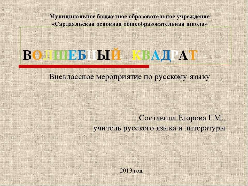 ВОЛШЕБНЫЙ КВАДРАТ Внеклассное мероприятие по русскому языку Муниципальное бюд...