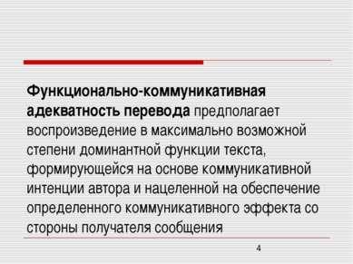 Функционально-коммуникативная адекватность перевода предполагает воспроизведе...