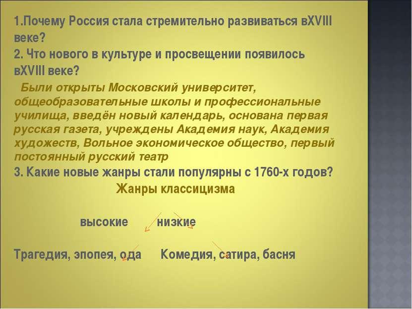 1.Почему Россия стала стремительно развиваться вXVIII веке? 2. Что нового в к...
