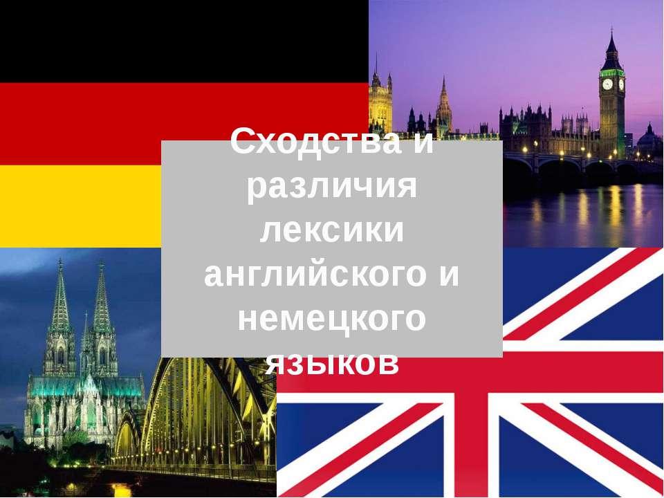 Сходства и различия лексики английского и немецкого языков