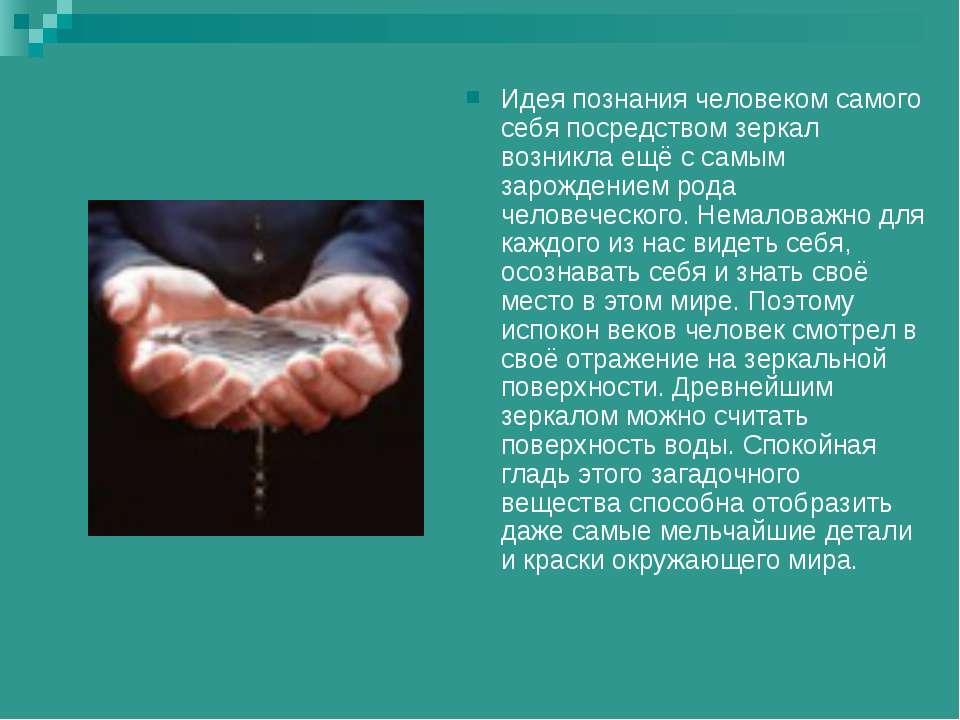 Идея познания человеком самого себя посредством зеркал возникла ещё с самым з...