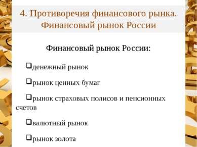 4. Противоречия финансового рынка. Финансовый рынок России Финансовый рынок Р...