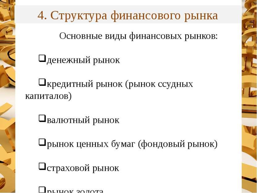 4. Структура финансового рынка Основные виды финансовых рынков: денежный рыно...
