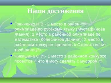 Наши достижения Грянченко Н.В.- 2 место в районной олимпиаде по русскому язык...