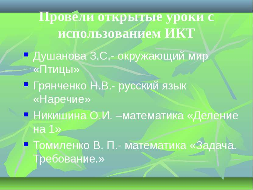 Провели открытые уроки с использованием ИКТ Душанова З.С.- окружающий мир «Пт...