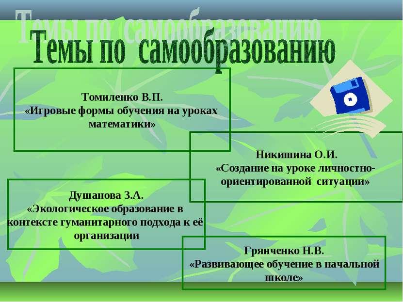Томиленко В.П. «Игровые формы обучения на уроках математики» Никишина О.И. «С...