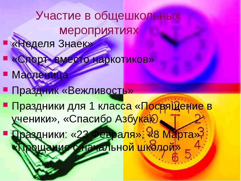 Участие в общешкольных мероприятиях «Неделя Знаек» «Спорт- вместо наркотиков»...