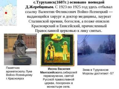 с.Туруханск(1607г.) основано воеводой Д.Жеребцовым. С 1923 по 1925 год здесь ...
