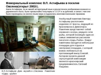 Мемориальный комплекс В.П. Астафьева в поселке Овсянка(открыт 2002г). Книги А...