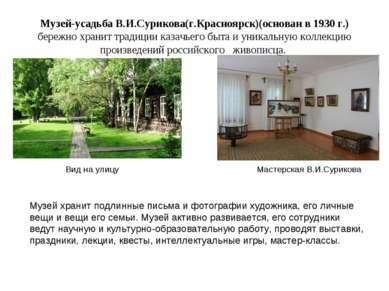 Музей-усадьба В.И.Сурикова(г.Красноярск)(основан в 1930 г.) бережно хранит тр...
