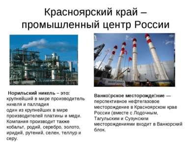 Красноярский край –промышленный центр России Норильский никель – это: крупней...