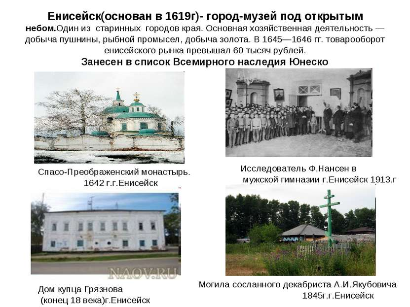 Енисейск(основан в 1619г)- город-музей под открытым небом.Один из старинных г...