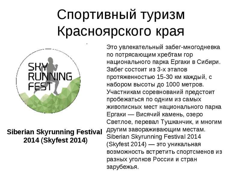 Спортивный туризм Красноярского края Это увлекательный забег-многодневка по п...
