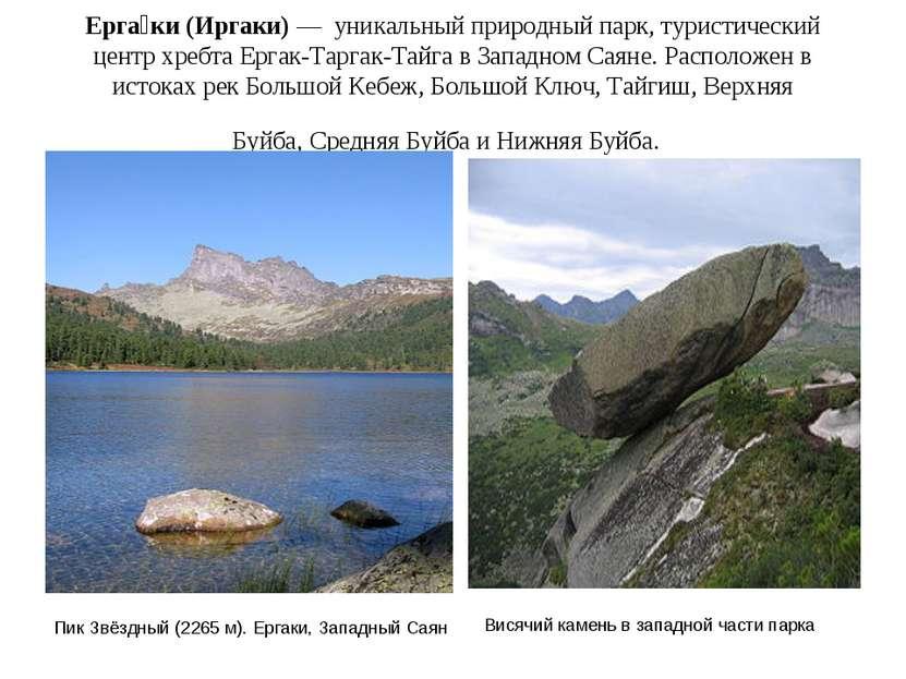 Ерга ки (Иргаки)— уникальный природный парк, туристический центр хребтаЕрга...