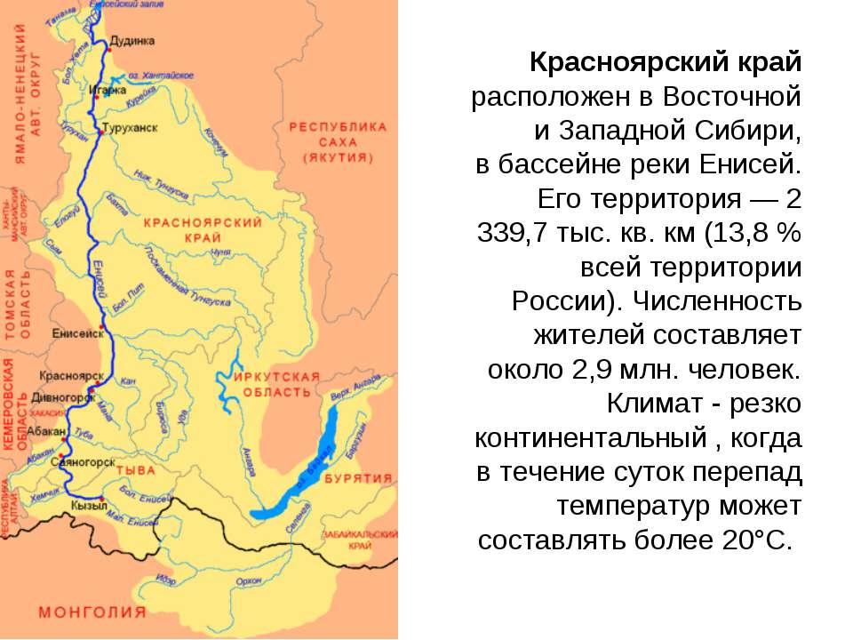 Красноярский край расположен вВосточной иЗападной Сибири, вбассейне реки Е...