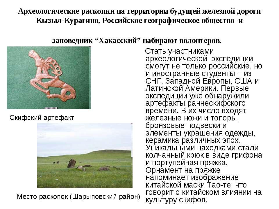 Археологические раскопки на территории будущей железной дороги Кызыл-Курагино...