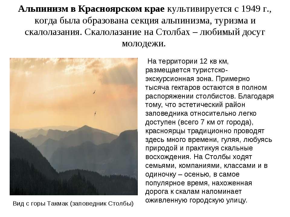 Альпинизм в Красноярском крае культивируется с 1949 г., когда была образована...