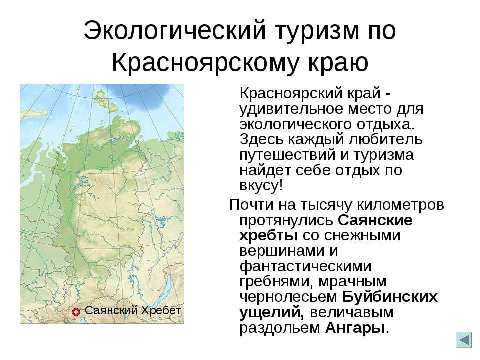 Экологический туризм по Красноярскому краю Красноярский край - удивительное м...