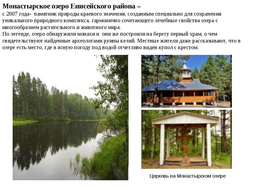 Монастырское озеро Енисейского района – с 2007 года- памятник природы краевог...