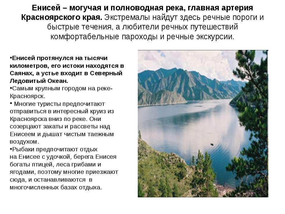 Енисей – могучая и полноводная река, главная артерия Красноярского края. Экст...