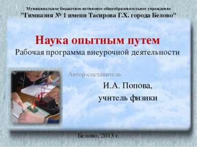 Наука опытным путем Рабочая программа внеурочной деятельности Автор-составите...