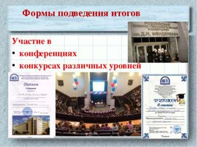 Формы подведения итогов Участие в конференциях конкурсах различных уровней