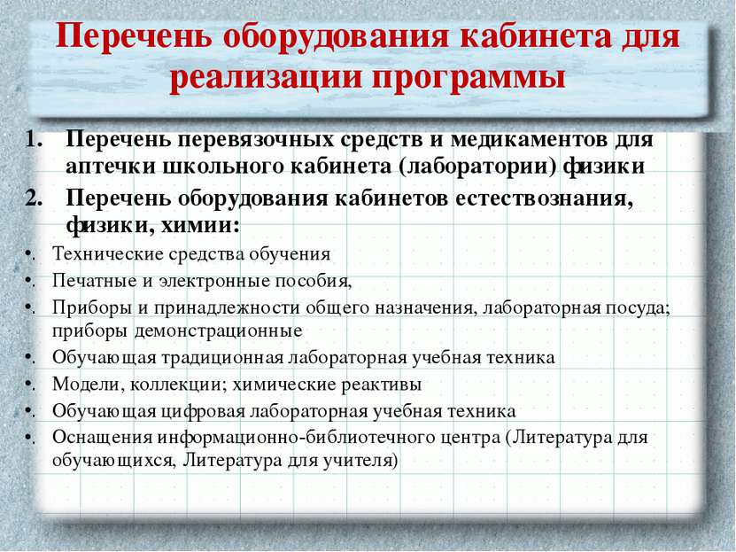 Перечень оборудования кабинета для реализации программы Перечень перевязочных...